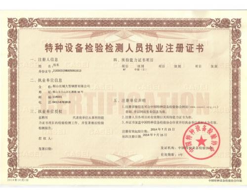 特种设备检验检测人员执业注册证书