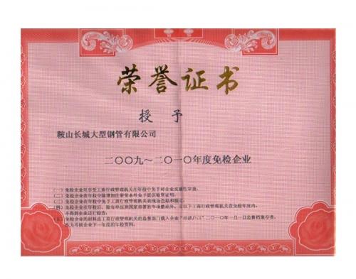荣誉证书2009—2010年度免检企业