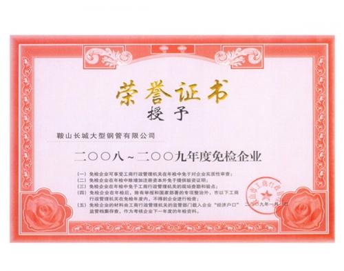 荣誉证书2008—2009年度免检企业
