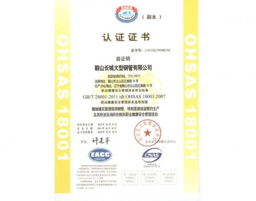 健康认证证书